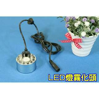 魚缸霧化器 製霧器 ∼LED燈整組