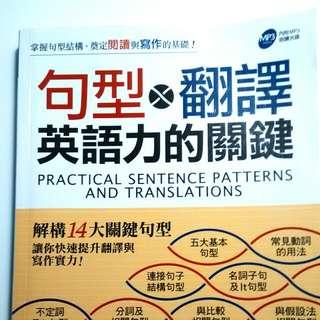 句型x翻譯 英語力的關鍵