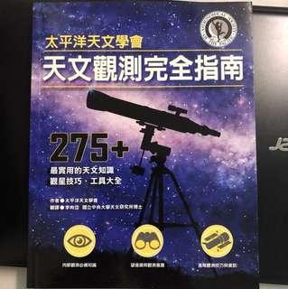 🚚 天文觀測完全指南