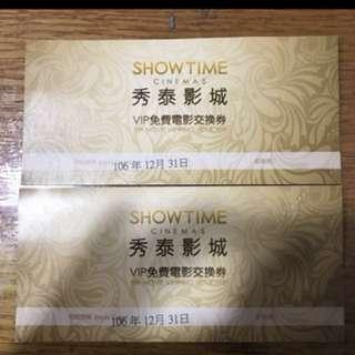 🚚 秀泰VIP免費電影票券