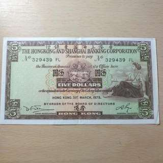 1975.滙丰伍圓紙幣--美品