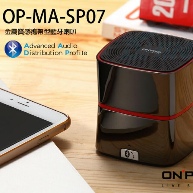 全新剛買藍牙4.0藍牙喇叭ONPRO MA-SP07