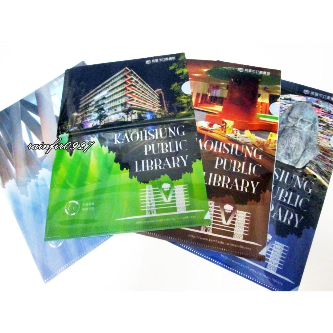現貨 全新未拆 官方週邊 高雄市立圖書館總館 市總圖 精緻紀念資料夾組 四張入 文件夾 L夾 資料夾 Kaohsiung
