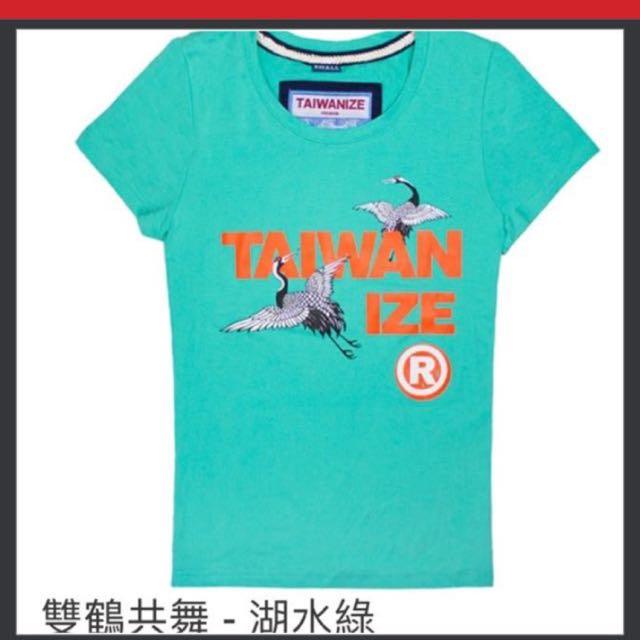 潮牌Taiwanize 湖水綠