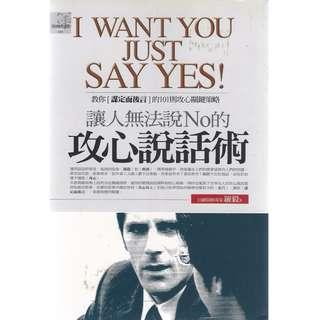 (七五折,已絕版) 讓人無法說No的攻心說話術:教你[謀定而後言]的105則攻心關鍵策略