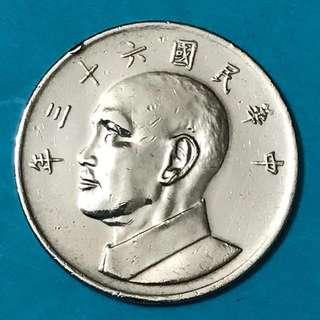 Taiwan Coin - 中华民国六十三年 五圆 1974 Republic of China (ROC) $5 Coin