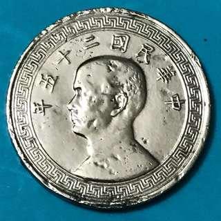China Coin - 中华民国二十五年 五分 中国硬币 (1936) 5 Cent China Coin