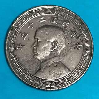 China Coin - 中华民国二十五年 二十分 中国硬币 (1936) 20 Cent China Coin
