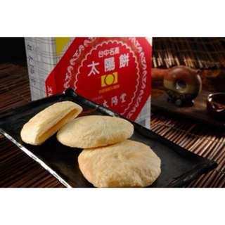 台灣代購🇹🇼太陽餅 (一盒7個)