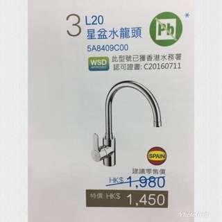 浴室名牌樂家Roca L20廚房用冷熱水龍頭, 100%西班牙製造(另有Hansgrohe, Kohler, 3M出售)