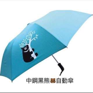 (降價通知)全新中鋼股東會黑🐻二折自動傘
