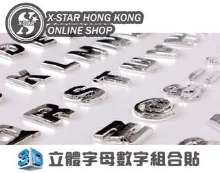 1631857 金屬 字母色 車貼 英文符號貼 組合創意車貼 DIY改裝貼