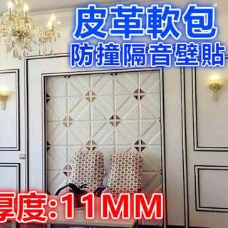 超3D皮革紋路 彈性立體壁貼牆紙 3D加厚立體壁貼 文化石泡棉防撞壁貼 隔音壁貼 非磚紋壁貼 馬賽克