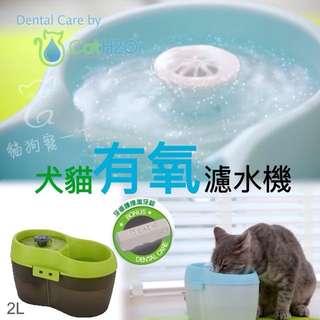 CatH2O犬貓有氧濾水機 自動濾水器