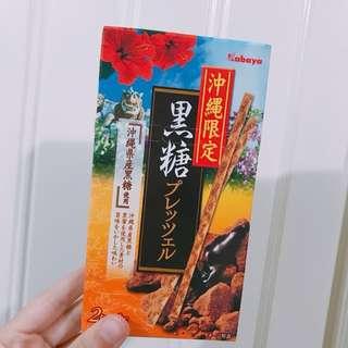 (沖繩限定)沖繩県產黑糖百力枝
