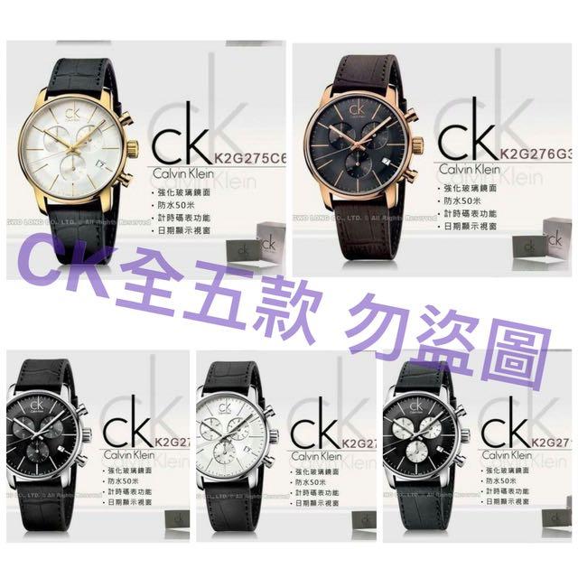 CK手錶全五款
