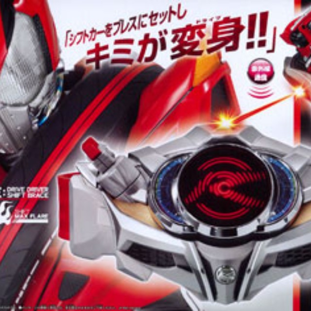 DX Kamen rider drive driver