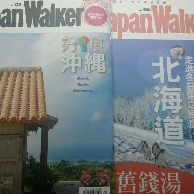 二手雜誌japan walker