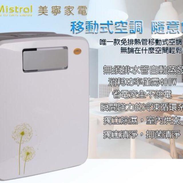 美寧多功能移動式冷氣(JR-AC2M)