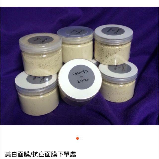 《轉售》蝦皮kiki840401購入 美白面膜 美白粉