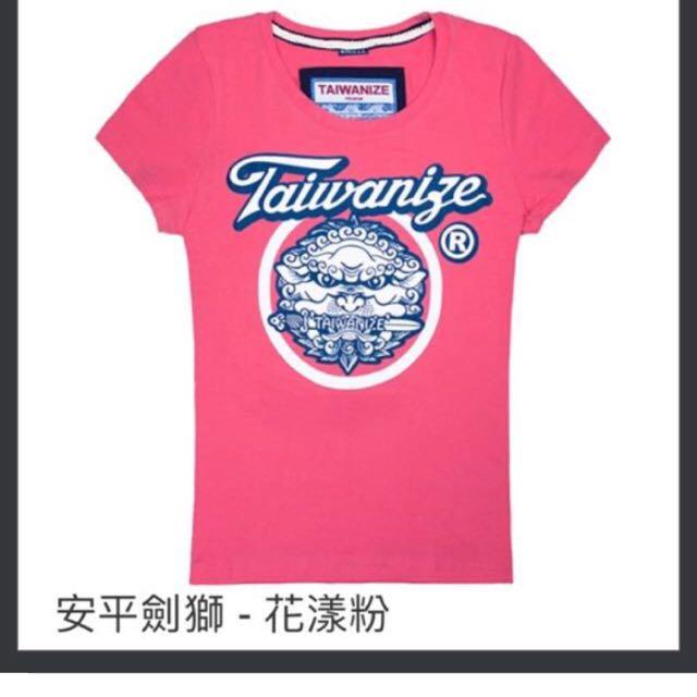 潮牌Taiwanize 粉T #我的女裝可超取 #幫你省運費