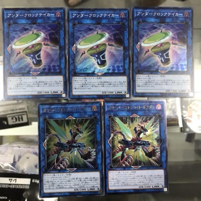 Yugioh Link Monsters, Underclock Taker , Three Burst Dragon