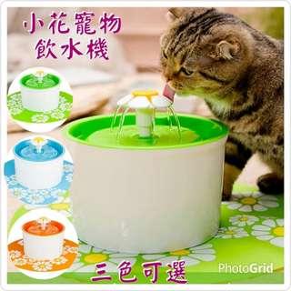 🚚 芳之香戀* 墊子賣場1入裝~ BeaconPet小花寵物循環噴泉過濾自動飲水機 飲水器 小花飲水器 貓狗通用 寵物用品 全新