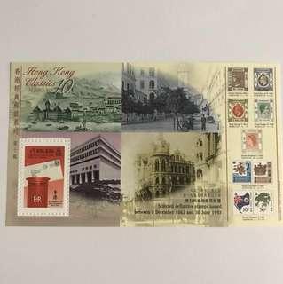 香港經典郵票系列第十輯紀念郵票