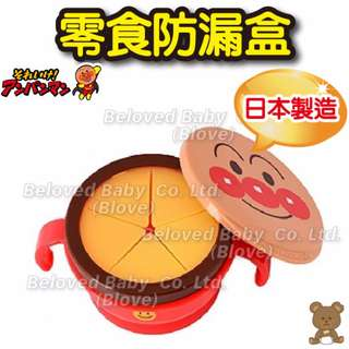 Blove 日本 Anpanman 麵包超人 零食杯 零食罐 餅乾碗 小食盒 防漏零食盒 零食防漏盒 #WAPL1