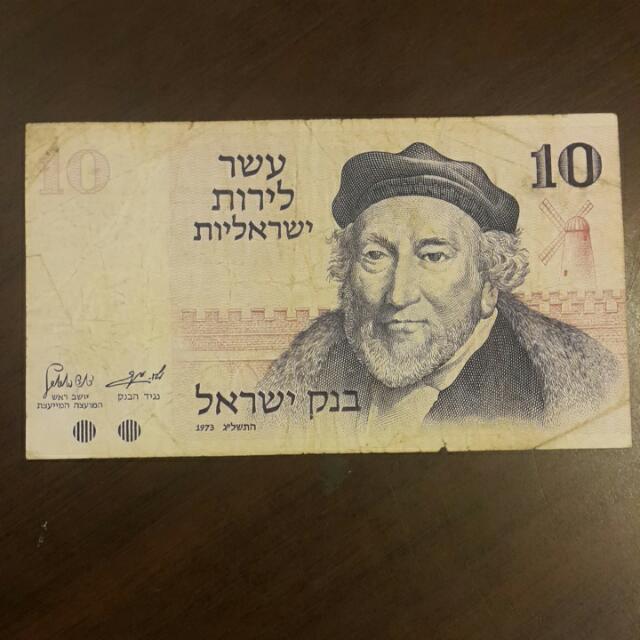 10 Lira 1973 Israel