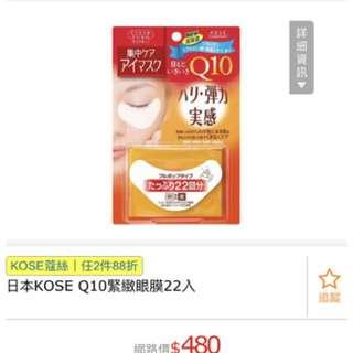 🚚 Kose Q10 眼膜(全新未拆封)