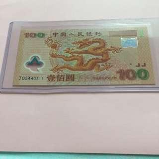 人民幣龍鈔