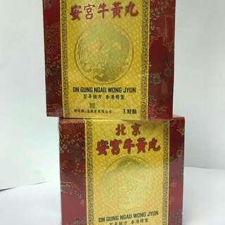🚨 北京安宮牛黃丸 (三粒裝)