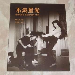Hong Kong Stardust Movie Stars Photo Book 1960-1980 Bruce Lee 李小龍 Sammo Hung 洪金寶 Grace Chang 葛蘭 Ti Na 狄娜 Chan Po Chu 陳寶珠 Anita Mui 梅艷芳 Maggie Cheung 張曼玉