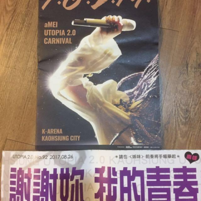 2017張惠妹烏托幫2.0會刊