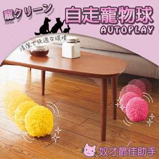【🎾 掃地機器人自動吸塵器 毛絨寵物除塵玩具自走球🎾]