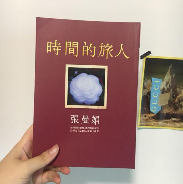 二手書《時間的旅人》張曼娟