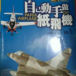 自己動手做飛機  已經使用一組還有三組