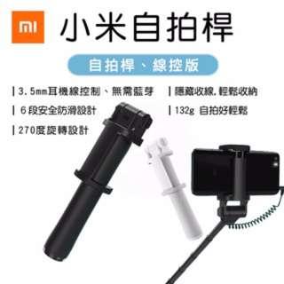 Xiaomi Mi selfi-sticks 小米自拍桿 線控版