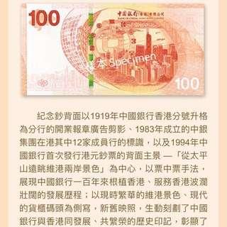 中國銀行華誕紀念鈔一連張和三連張