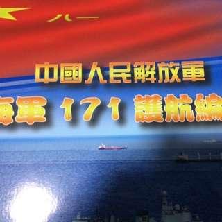 慶祝中國人民解放軍