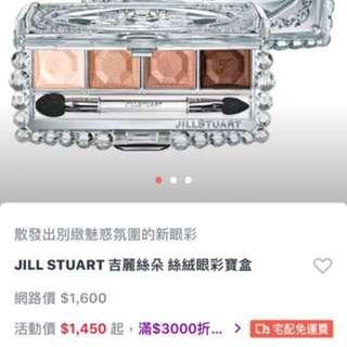 🚚 #我的美妝可超取 JILL STUART吉麗絲朵 絲絨眼彩寶盒 4色眼影盤01nudy Venus