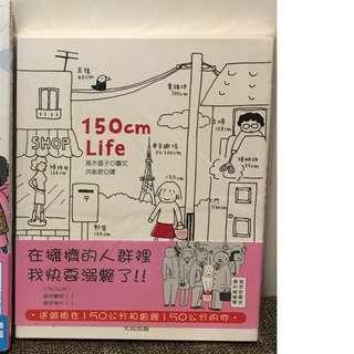 [全新]高木直子 150cm life