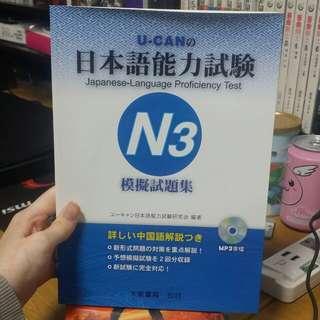 【全新/原280】新制 日文檢定 N3 試題集 大新書局 JLPT 日文 便宜出清