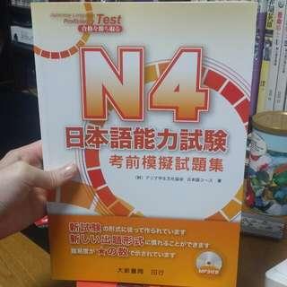【全新/原280】新制 日文檢定 N4 試題集  大新書局 JLPT 便宜出清