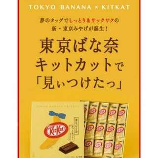 🎀東京Banana X Kitkat巧克力 期間限定款