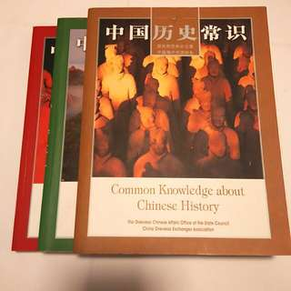 Chinese General Knowledge