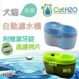 CatH2O 犬貓有氧濾水機 自動飲水器 藍/綠色