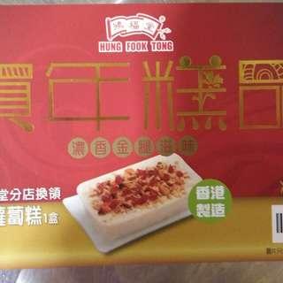 鴻福堂蘿蔔糕券