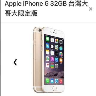 🚚 iPhone 6 32G 保固到2018/4